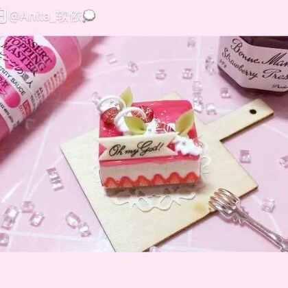 #手工##ʚ小魔仙ɞ#『草莓乳酪起司』原创模仿艾特,喜欢一切关于草莓的❤️,同款模具链接https://weidian.com/s/847388298?wfr=c&ifr=shopdetail