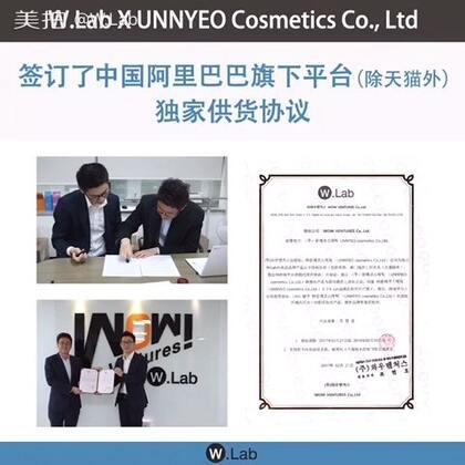好消息来了! 大家可以放心在淘宝上购买W.Lab产品了噢! W.Lab与UNNYEO Cosmetics Co., Ltd签订了,中国阿里巴巴旗下平台(除天猫外)的独家供货协议! 保证UNNYEO Cosmetics销售的W.Lab产品为正品! 并,以后会对淘宝产品进行更加严格的考察和管理,大家就可以放心了!