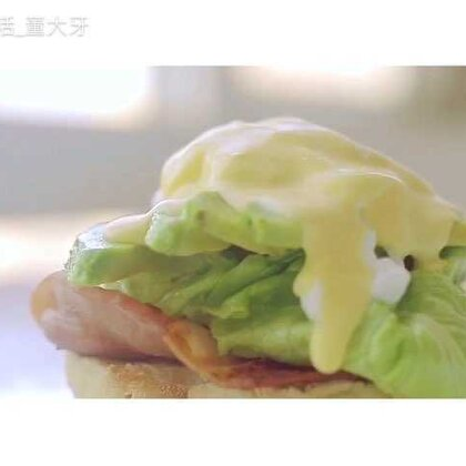 【牙印生活*班尼迪克蛋】这是我最爱的早餐,没有之一,哈哈。这次教大家的是牛油果版本,大家也可以换成烫菠菜。大牙微博和美拍同名,可以来跟我讨论哦。公众号留言送礼物啦~、传送门:http://mp.weixin.qq.com/s/almYXH-cKtoonlPQZvs5kQ#美食#