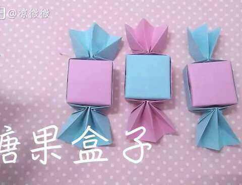 #我要#教程糖果学点赞哦#折纸手工##盒子上dota入门教程图片