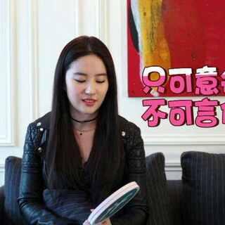 神仙姐姐很逗比?@刘亦菲 告诉if 姐,很多事只可意会,不可言传~还不快来感受下☺