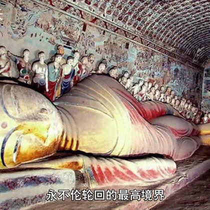 【探险阿富汗:高深莫测的涅槃】阿富汗巴米扬大佛内的角落,隐藏着佛家最神秘的存在,让我们跟着视频一起了解……#冒险##旅行##冒险雷探长#