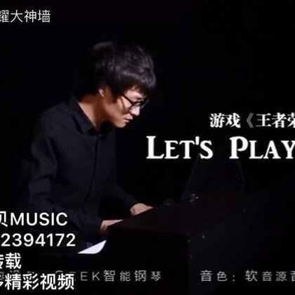 【王者荣耀背景音乐钢琴版】王者荣耀背景音乐Let