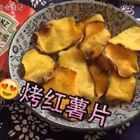 #薯于我的味道#香烤红薯片,脆脆的特别好吃,配上番茄酱😍完美,非油炸更健康美味#美食#