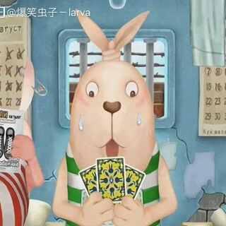 #越狱兔# 玩个牌都吓死#搞笑##动画#