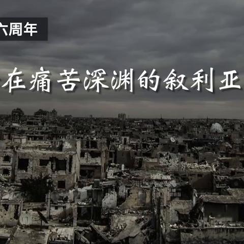 【联合国美拍】叙利亚冲突六周年|生活在痛苦深...