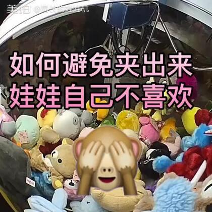 第53话|#夹娃娃#之前用#甩夹#多看几眼,以防出来的娃娃不喜欢🙃毕竟不是每个场子的#娃娃机#都给换👻老规矩,送出一个本视频中夹到的娃娃给登上热门留言的朋友。🎁