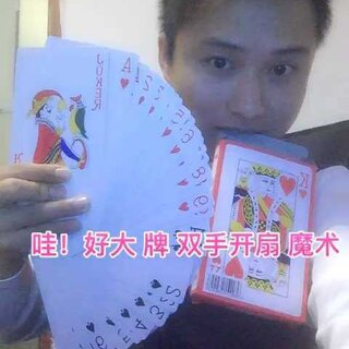 双手开扇手法教学#纸牌魔术##60秒美拍#
