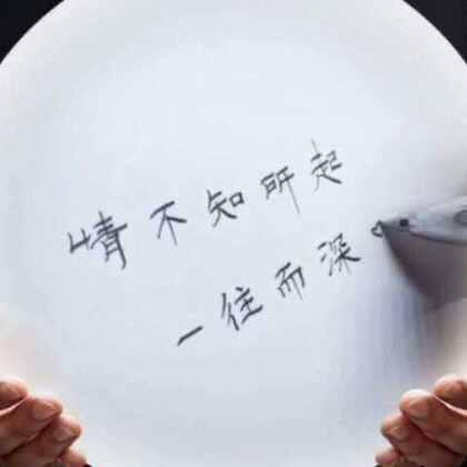 #手写文字#情不知所起,一往而深!你的生命中是否有这么一个人呢?