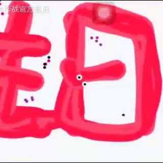 #贪吃蛇大作战##游戏##生日快乐#生日快乐~我对自己说~❤❤❤转给过生日的宝宝当生日祝福!也可以转给自己,对自己说一句,生日快乐。via:触手主播、斌子