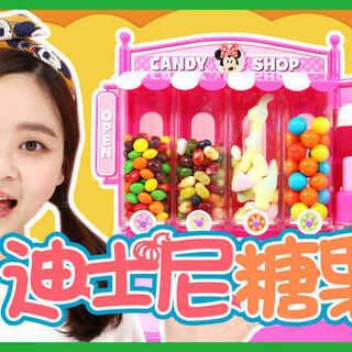 【小猪佩奇光临小伶的迪士尼米妮糖果店】第一集-营业开始了!! 小风伶们,要几颗糖果呢?? #小伶玩具##小猪佩奇##迪士尼#