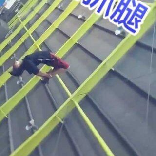 #运动##男神##热门#来个空翻.