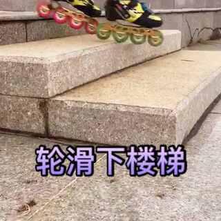 一人我玩轮滑,醉把轮滑666#运动#