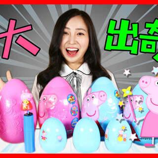 【超大号小猪佩奇出奇蛋拆拆看】 第一集- 超大小猪佩奇出奇蛋里面会有什么惊喜呢??? #小伶玩具##小猪佩奇##出奇蛋#