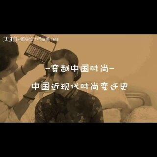 哈娜带你5分钟内了解中国近现代时尚变迁史✨#穿秀##美妆##我要上热门@美拍小助手#