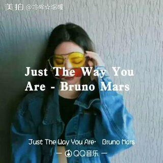When I see your face There's not a thing that I would change Cause you're amazing Just the way you are #音乐##Just The Way You Are##Bruno Mars#