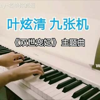 叶炫清『九张机』钢琴版>O<《双世宠妃》主题曲 ‖ 钢琴改编&演奏:Jindamy ‖ 微信公众号:EDooSong #音乐##钢琴##九张机#