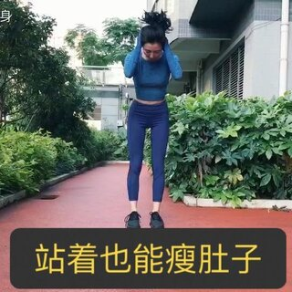 站着也能练腹肌 1.双腿分开与肩同宽,双手放于耳朵两侧,折叠上半身,用手肘碰到膝盖,12个X4组 2.双手叉腰,双腿分开与肩同宽,收紧大臀肌,向后折叠上半身至最大角度,感受腹肌的拉升,12个X4组 3.双腿分开比肩宽,双手十指交叉放于胸前,用左膝盖碰到右手肘,再换右边。20个X4组#运动##美拍运动季#