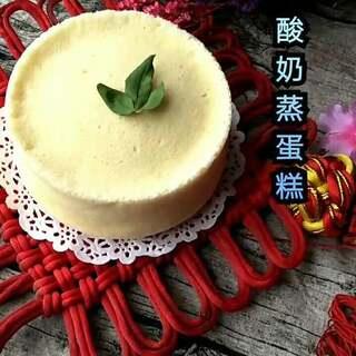 #点心#今天来款中式蒸蛋糕,用酸奶增加肠胃蠕动,健康又瘦身❤#美食#不需要烤箱哦,赶紧尝试吧❤#我要上热门@美拍小助手#