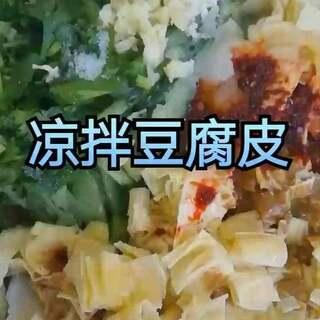 凉拌豆腐皮😃😃😃#家庭自制美食##美食诱惑##我是吃货我自豪#