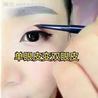 #美妆教程#单眼皮变双眼皮 ,不用开刀,不会痛!#我要上热门@美拍小助手##一秒单眼皮变双眼皮#