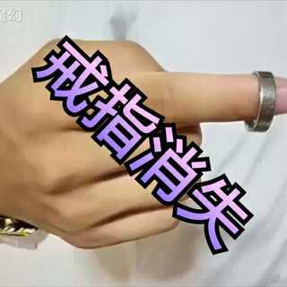 手上的戒指凭空消失!发生在0.01秒,怎么做到的?魔术揭秘😱😱良心魔术教学!学会的记得双击评论支持一下哦!#我要上热门##美拍小魔术##撩妹#