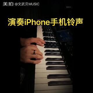 演奏iPhone手机铃声。#音乐##钢琴#