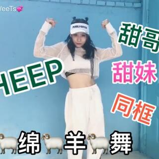 #张艺兴sheep舞#甜哥我要努力努力再努力 要分解 喜欢的给一个赞赞吧 好想你们 我爱你们~💙💙💙#舞蹈#@努力努力xxxx 绵羊哥会看到吗哈哈哈哈哈哈