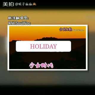 #少女时代##holiday##全民翻唱#全民k歌翻唱团:KW.SoulVoc翻唱少女时代新歌holiday❤❤ 欢迎收听!
