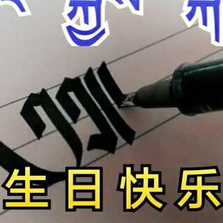 ངའི་སྐྱེས་སྐར་感谢父母把我带到这个世界!祝自己生日快乐😊🙏🙏🙏#藏文书法##生日快乐#