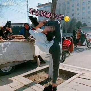 蟹蟹 你辣么美辣么帅还给我小爱心👻 谢谢大家对我的支持❤️ #柔术##运动##舞蹈基本功#