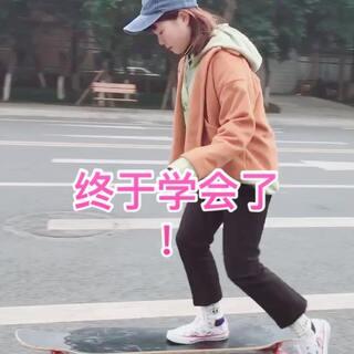 #滑板女孩##长板女孩#😄😄