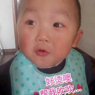 #萌宝宝##搞笑宝宝##宝宝吃秀#晚饭~红薯粥,有点儿烫就迫不及待要吃,我叫他吹吹红薯,他却不停的吹妈妈😢😢😢😢😢大果,咱能别逗了吗?