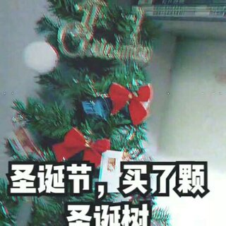 #圣诞美力满格#圣诞节🎄买了颗圣诞树🎄,#我要上热门@美拍小助手#大家一起来写下愿望吧!😉😉