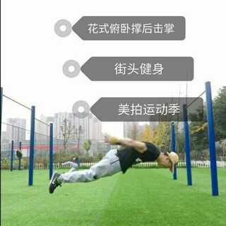 #运动##美拍运动秀##街头健身#超强花式俯卧撑!😁