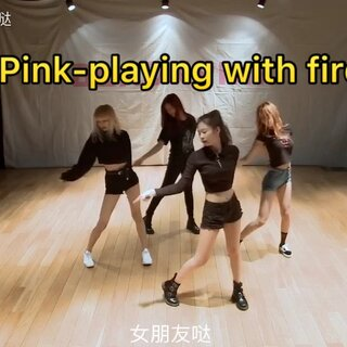 #舞蹈##blackpink - 玩火playing with fire##韩国舞蹈# 女团:Black pink 💕 歌曲:Playing with fire 💕 练习室版 💕@美拍小助手