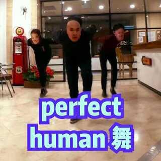 #十万支创意舞##有戏##perfect human舞# 仨活宝又出来搞事情啦,快来一起perfect human吧🔥🔥🔥@美拍小助手