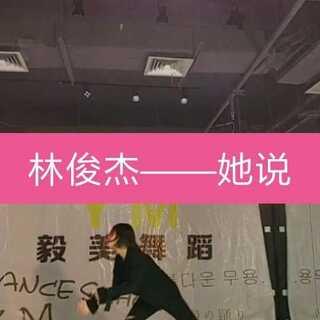 Kenky老师的经典编舞,抒情有感情,已被带入。#舞蹈##林俊杰她说##kenky老师编舞#