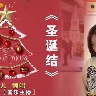 #音乐翻唱##美拍陪你过圣诞##我要上热门@美拍小助手# 特意在今天用一首歌给大家送祝福 baby们圣诞快乐🎄