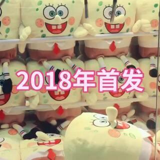 #抓娃娃##元旦快乐##我要上热门#@美拍小助手 祝大家元旦快乐🎊🎉新年快乐🎆🎉2018年每天开开心心,心想事成,万事大吉😘