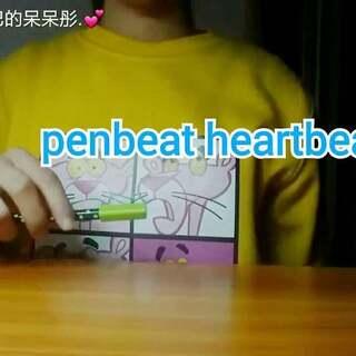 草木penbeat谱子