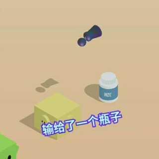 #精选##微信跳一跳小游戏##我要上热门#@美拍小助手 @小冰 @penbeat-梓晨 输给了一个瓶子。。。