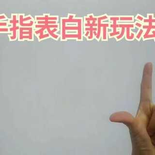#手指舞##创意表白##分身术#@美拍小助手