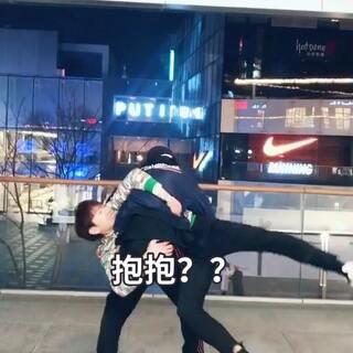 #抱抱跳挑战##精选##长腿帮#这是什么挑战🤷🏻♂️🤷🏻♂️🤷🏻♂️怎么抱🤦🏻♂️🤦🏻♂️🤦🏻♂️我要笑死了!!!