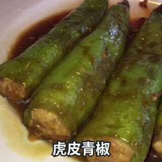 #美食##家常菜##我要上热门#虎皮青椒做法