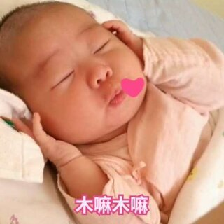 👼一诺小丫蛋44天,木嘛木嘛#宝宝##印度亲嘴歌##我要上热门@美拍小助手#