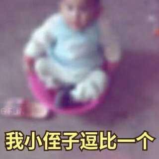 我发现每个小孩小的时候都是很可耐的,长大就一点都不可爱😂😂😂#宝宝#