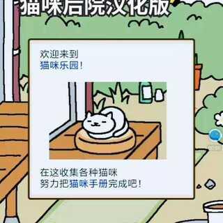 """#猫咪后院##游戏#""""旅行青蛙""""又一部同款游戏""""猫咪后院""""。喜欢记得双击关注哦!"""