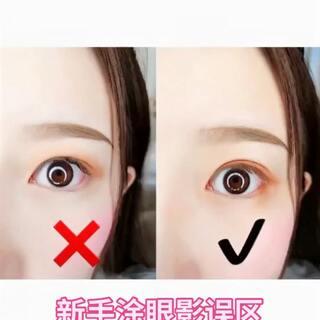 新手普遍都会有这个误区,喜欢把眼影涂满整个眼皮,不会化妆的关注未未吧❤️#美妆##美妆时尚##美妆教程#@美拍小助手