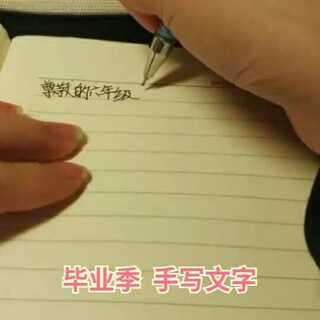 #毕业季##手写文字#最后一个寒假了,我会一直等你……